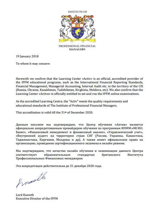 Письмо IPFM