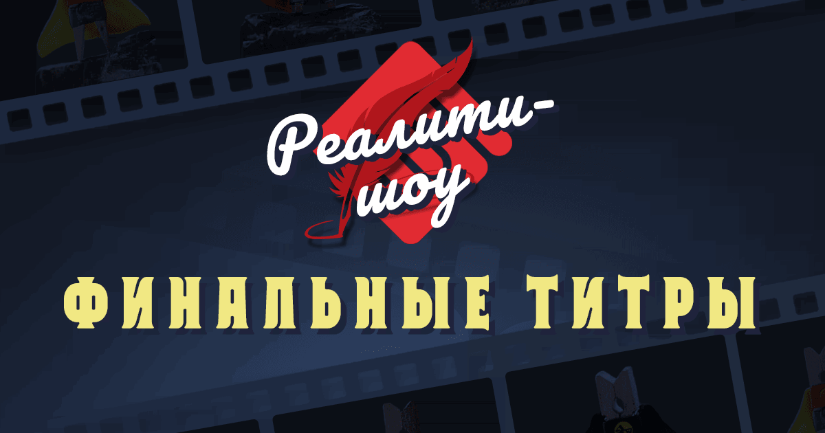 Show must go on: подводим итоги первого реалити-шоу финакадемии